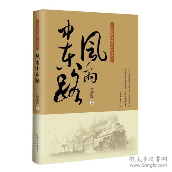 库存新书  中东铁路文化遗产研究丛书:风雨中东路*