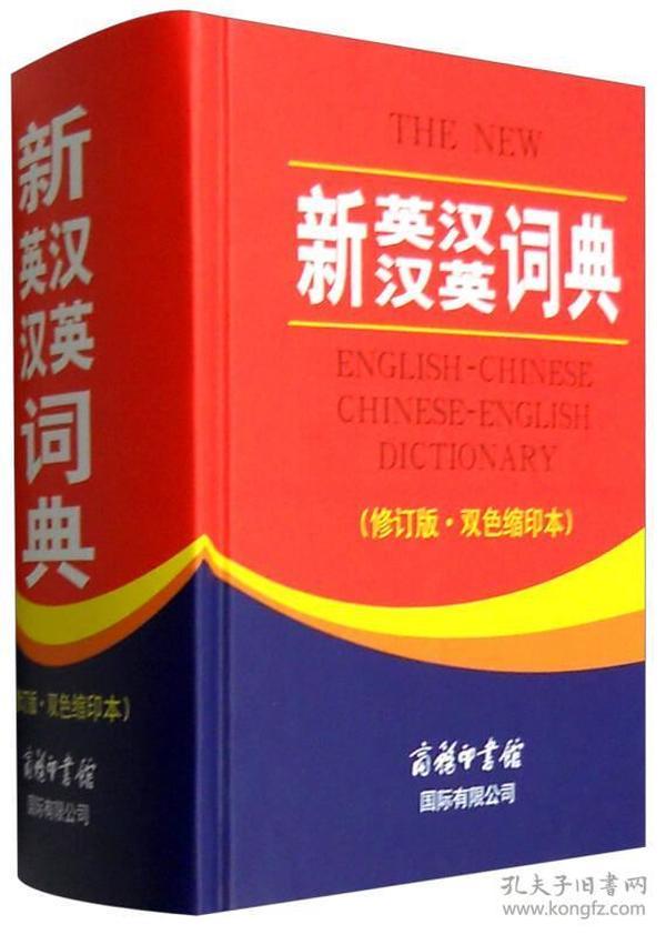 新英汉汉英词典(修订版.缩印本)