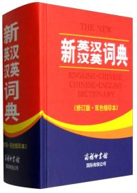 Z(正版图书)新英汉汉英词典:双色缩印本