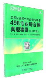 498专业综合课真题精讲2018