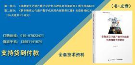 第一章 非物质文化遗产保护的现状与理念第二章 数字化保护的内容与手段第三章 教育化传承的路径与模式第四章 应用化实践成果的展示与解析
