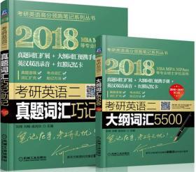 2018 考研英语高分领跑笔记系列丛书·MBA、MPA、MPAcc等专业硕士学位适用:考研英语二(真题词汇巧记助记)