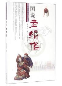 图说老婚俗/中国传统记忆丛书