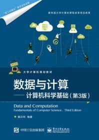 数据与计算——计算机科学基础(第3版)(本科教材)