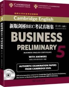 新版剑桥BEC考试真题集·第5辑:初级