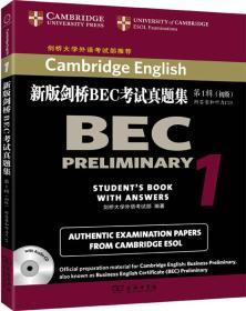 新书--新版剑桥BEC考试真题集.第1辑(初级):附答案和听力CD9787100114417(172623)