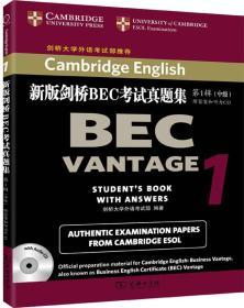 新版剑桥BEC考试真题集·第1辑:中级
