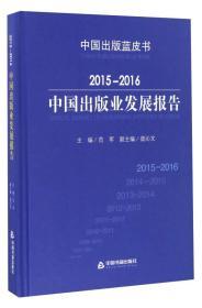 2015-2016中国出版业发展报告/中国出版蓝皮书