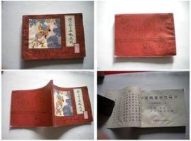 《扑天雕重兴饮马川》2,内蒙古1985.1一版一印43万册8品,5797号,连环画
