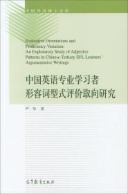 中国英语专业学习者形容词型式评价取向研究(英文)