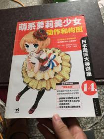 日本漫画大师讲座14  萌系萝莉美少女动作与构图