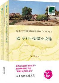 双语译林:欧:亨利中短篇小说选