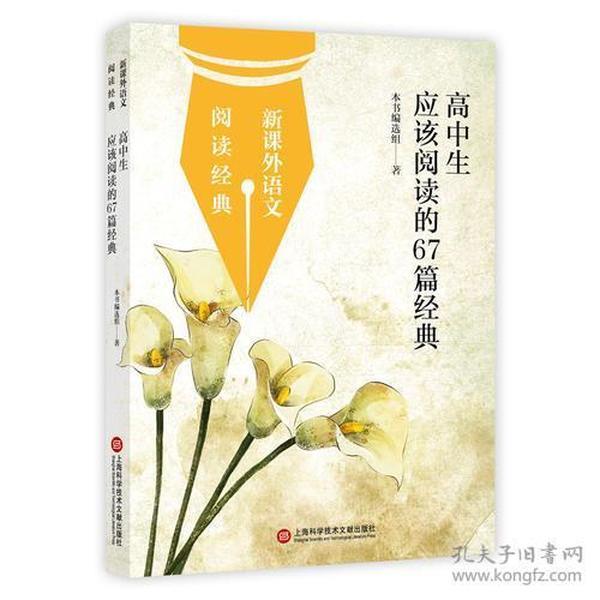 新华正版速发:高中生应该阅读的67篇经典9787543966918上海科学技术文献出版社2016-01-01原价23*文教学生读物