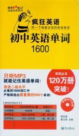 【正版】初中英语单词1600 屈光涛,夏文英主编