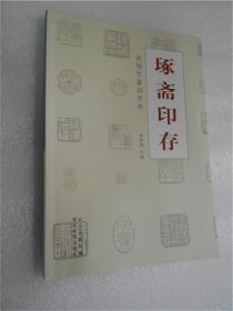 琢斋印存 : 徐璞生篆刻艺术9787539467658