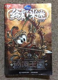 终极米迷口袋书 超厚版018  秘境王国