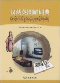 汉藏英图解词典