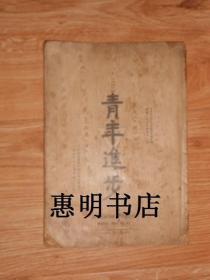青年进步(民国十年三月第四十一册)[16开 竖版繁体 书品如图自定](民国旧书)