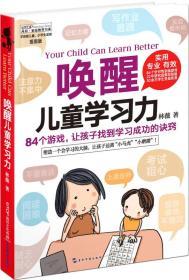 唤醒儿童学习力