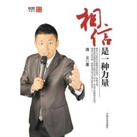 相信是一种力量 专著 满义著 xiang xin shi yi zhong li liang