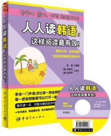 人人读韩语,这样阅读最有效!