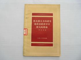 旧书 《马克思主义的产生是政治经济学中伟大的革命》吴忠观著 A5-12