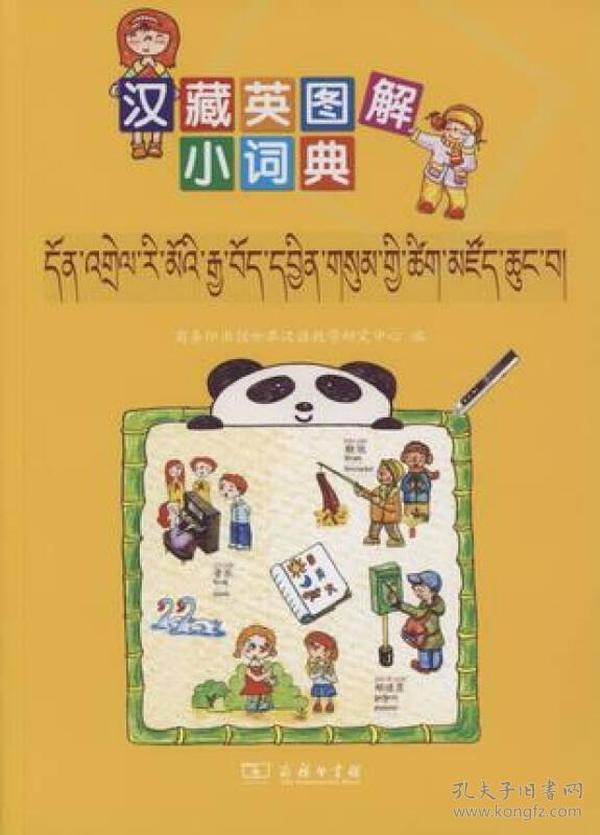 漢藏英圖解小詞典