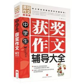黄冈作文超级版:中学生获奖作文辅导大全