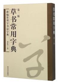 草书常用字典(第2版)