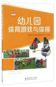 幼儿园体育游戏与体操