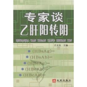 正版 专家谈乙肝阳转阴 吕文良 金盾出版社