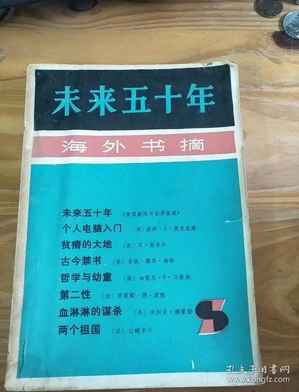未来五十年 海外书摘(85年版 内品好)