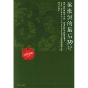 梁漱溟的最后39年
