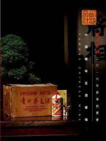 西泠印社 2016春季拍卖会 中国陈年名酒专场封面拍品《1988年五星牌贵州茅台酒》12万3200