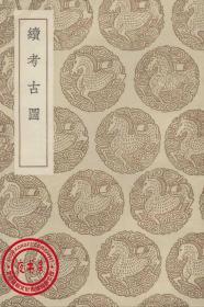 【复印件】续考古图--丛书集成初编