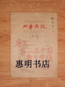 北华药讯(2卷2期)--庆祝第一届全国卫生会议成功[16开](封面有:邵伟光同志)