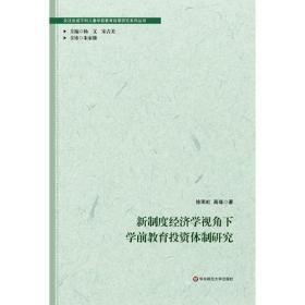 新制度经济学视角下学前教育投资体制研究