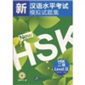 新汉语水平考试模拟试题集HSK(二级)