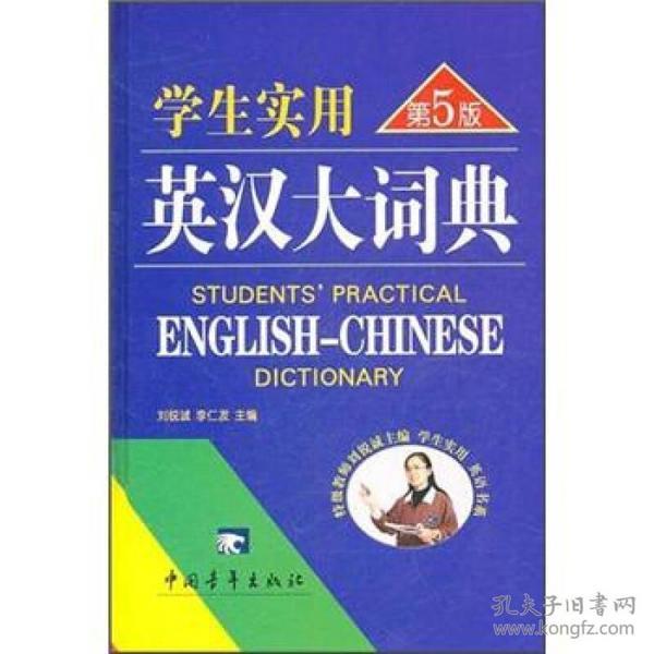 学生实用英汉大词典(第5版)