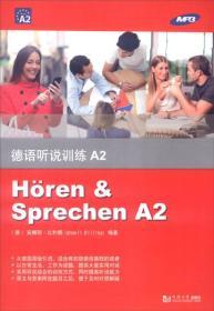 德语听说训练A2
