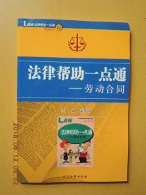 劳动合同(法律帮助一点通)