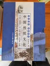 诗解国学经典丛书 中国传统文化 神韵《道德经》《论语》新韵 诗解《中庸》
