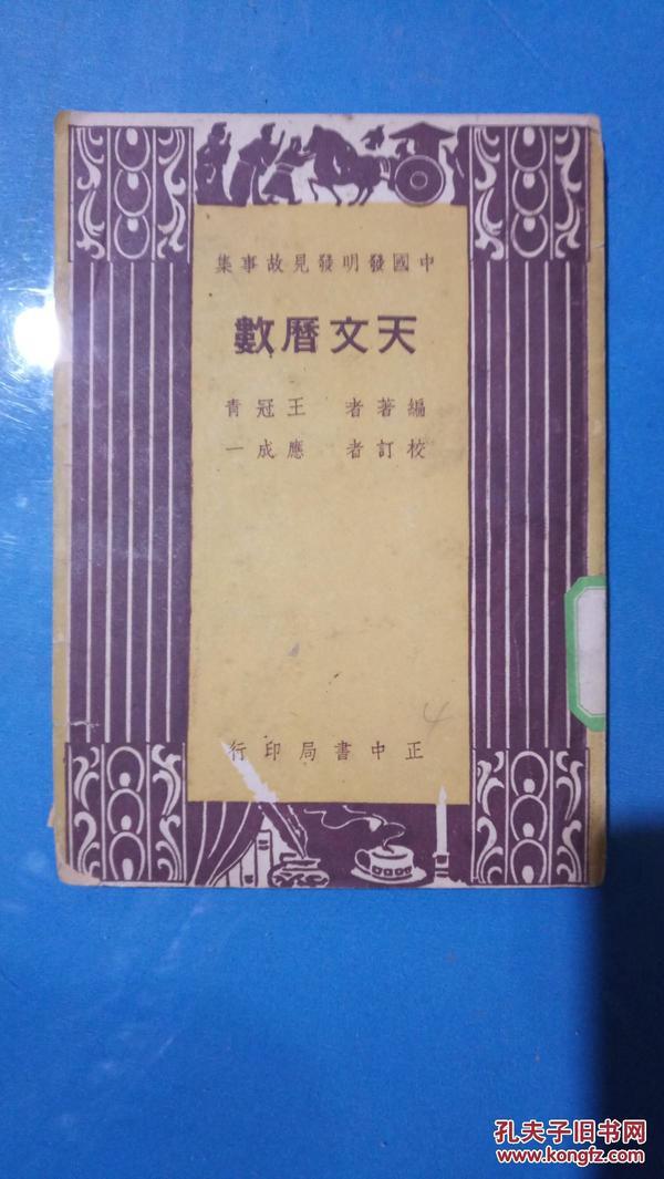 中国发明发见故事集   天文历数