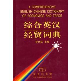 综合英汉经贸词典