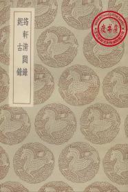 【复印件】筠轩清閟录-妮古录--丛书集成初编