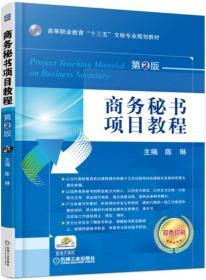 商务秘书项目教程 第2版