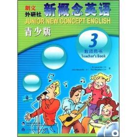 朗文·外研社·新概念英语3(青少版)(教师用书)