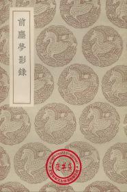 【复印件】前尘梦影录--丛书集成初编