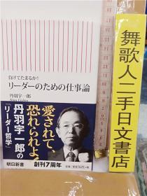 リーダーのための仕事论      丹羽宇一郎    64开朝日文库综合书