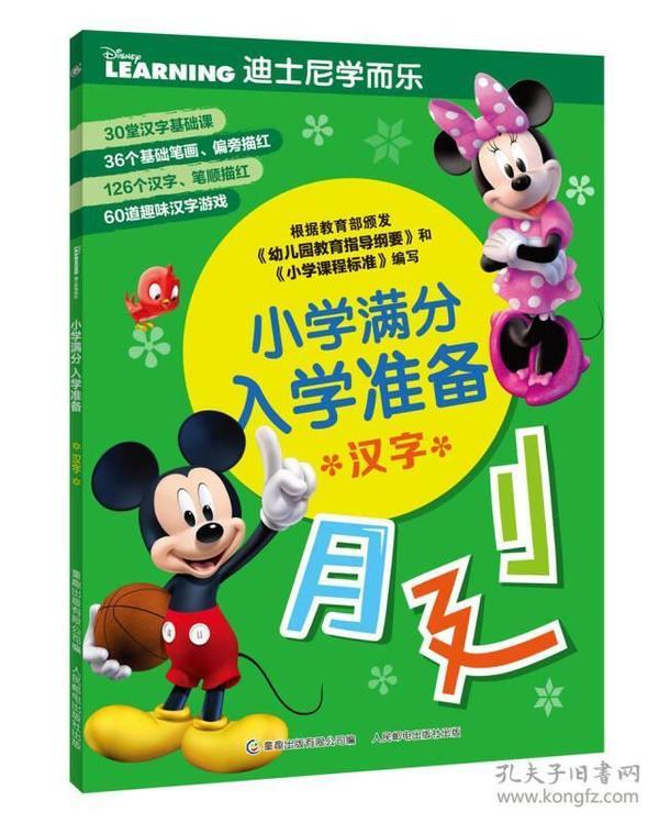 迪士尼学而乐小学满分入学准备 汉字